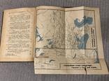 Железнодорожная энциклопедия 1926 О'Рурк, фото №2