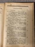 Железнодорожная энциклопедия 1926 О'Рурк, фото №10