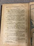 Железнодорожная энциклопедия 1926 О'Рурк, фото №12