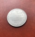 1 рубль 1807, фото №5