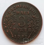 Россия Армавир Разменный Знак 3 рубля 1918 г. (копия), фото №2