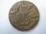 Настольная медаль «Карл Мария Вебер», фото №7