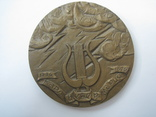 Настольная медаль «Карл Мария Вебер», фото №8