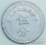 5 фэней 1940 г. Китай, фото №2