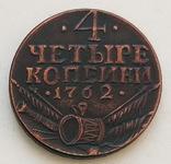 Россия 4 копейки 1762 г. Копия, фото №2