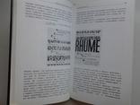 Ефим Адамов. Ритмическая структура книги. Библиотека оформителя книги, фото №7