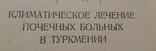 Климат. лечен. поч. больных в тукркмении тираж 1200, фото №8