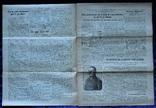 Первая мировая. Франция. Газета Excelsior. №2157. 1916 год.(3), фото №3