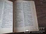 Венгерско-Русский Словарь том 1, фото №8