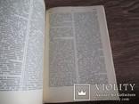 Венгерско-Русский Словарь том 1, фото №9