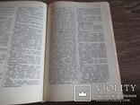 Венгерско-Русский Словарь том 1, фото №11