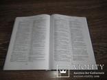 Венгерско-Украинский Словарь, фото №8