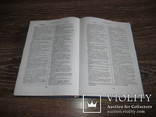 Венгерско-Украинский Словарь, фото №9
