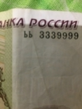 100 рублей с красивым номером, фото №5