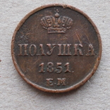 Полушка 1851 г., фото №2