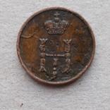 Полушка 1851 г., фото №5