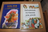 Біблія для дітей 2003 рік  + бонус Біблійний путівник для дітей, фото №2