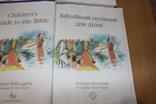 Біблія для дітей 2003 рік  + бонус Біблійний путівник для дітей, фото №5