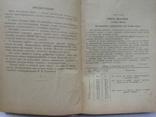 Книга. Пошив лёгкого женского платья. Т.Ф.Исланкина. Москва. 1951 г., фото №5