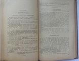 Книга. Пошив лёгкого женского платья. Т.Ф.Исланкина. Москва. 1951 г., фото №8