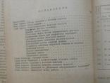 Книга. Пошив лёгкого женского платья. Т.Ф.Исланкина. Москва. 1951 г., фото №10