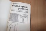 Отделочные работы 1989 год, фото №2