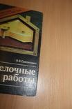 Отделочные работы 1989 год, фото №9