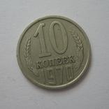 СССР 10 копеек 1970 года., фото №2