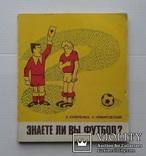 Знаете ли вы футбол? (Физкультура и спорт, 1980 год)., фото №2