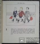 Знаете ли вы футбол? (Физкультура и спорт, 1980 год)., фото №4
