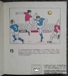 Знаете ли вы футбол? (Физкультура и спорт, 1980 год)., фото №7