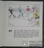 Знаете ли вы футбол? (Физкультура и спорт, 1980 год)., фото №11