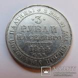 3 рубля 1844 г. Николай I, фото №2