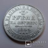 3 рубля 1844 г. Николай I, фото №4