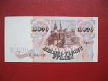 10000 рублей 1992, фото №2