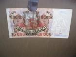 10000 рублей 1992, фото №4