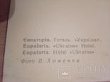 """Евпатория, Готель  """"Украина"""", изд, РУ 1967г, фото №5"""