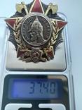 Орден Невского на заклепках №5562, фото №4