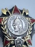 Орден Невского на заклепках №5562, фото №8