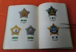 Ордена и медали СССР, Воениздат 1974, фото №5