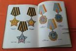 Ордена и медали СССР, Воениздат 1974, фото №8