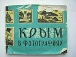 Фотоальбом Крым в фотографиях 16 городов (1967 г.), фото №2