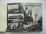 Фотоальбом Крым в фотографиях 16 городов (1967 г.), фото №3