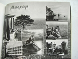 Фотоальбом Крым в фотографиях 16 городов (1967 г.), фото №9