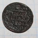 Полушка 1735 года, фото №2
