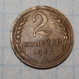 2коп-1933года, фото №3