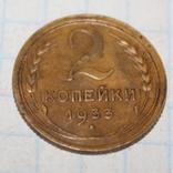 2коп-1933года, фото №5
