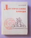 Диетические блюда. И. Д Ганецкий Москва 1969 год., фото №2