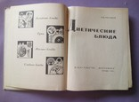 Диетические блюда. И. Д Ганецкий Москва 1969 год., фото №3