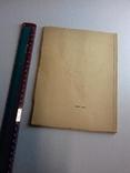 1928г.  тираж 300 штук. нумерованное издание. За 30 лет., фото №4